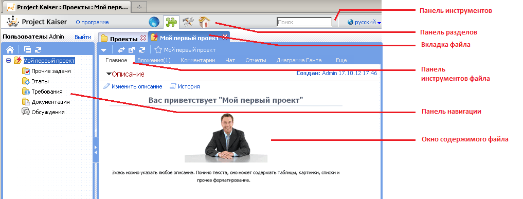 22011^Interface_rus.png