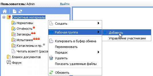 2645644^Secret-level-rus3.png