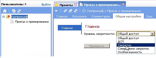 21875^secret-GS-rus.png