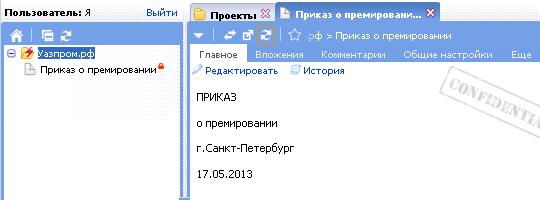 21875^secret-GS-rus2.png